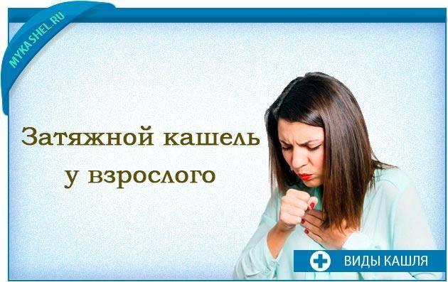 лечение сильного кашля