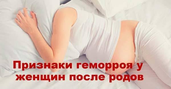 Геморрой у женщин после родов: признаки, как выглядит, что делать. как лечить геморрой после родов в домашних условиях. средства от геморроя после родов
