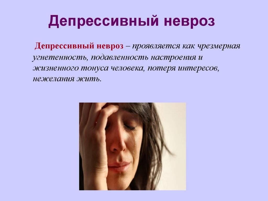 невротическая депрессия история болезни