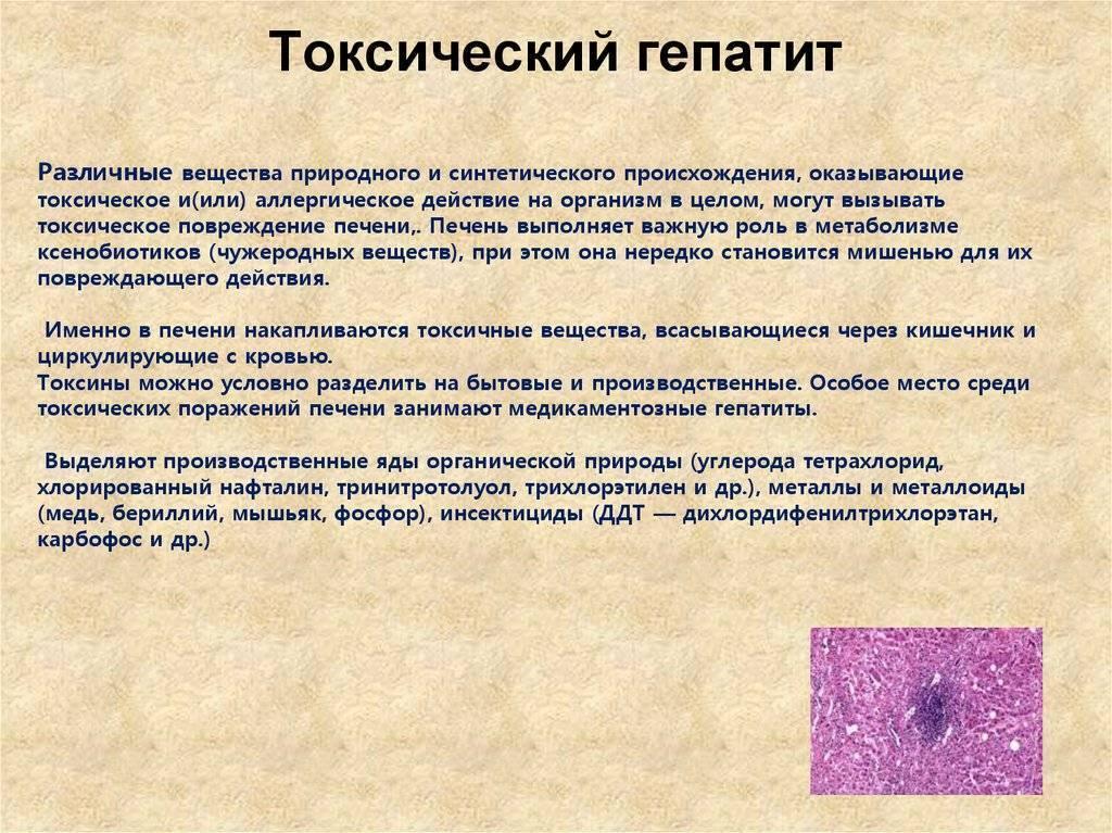 лечение токсического гепатита