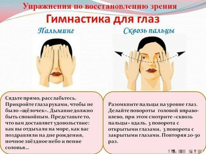 Эффективные упражнения для глаз при глаукоме, которые помогли сохранить зрение миллионам