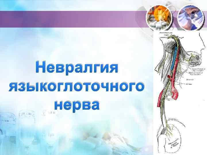 Невралгия языкоглоточного нерва: симптомы и методы лечения