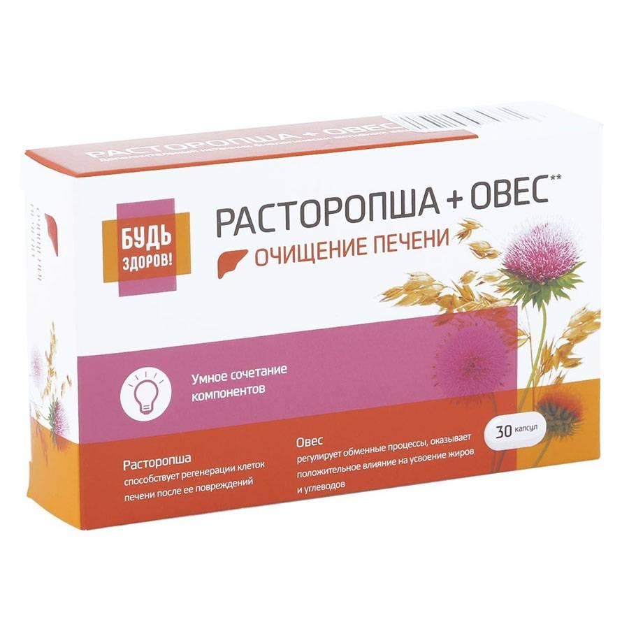 Натуральный лекарственный препарат расторопша