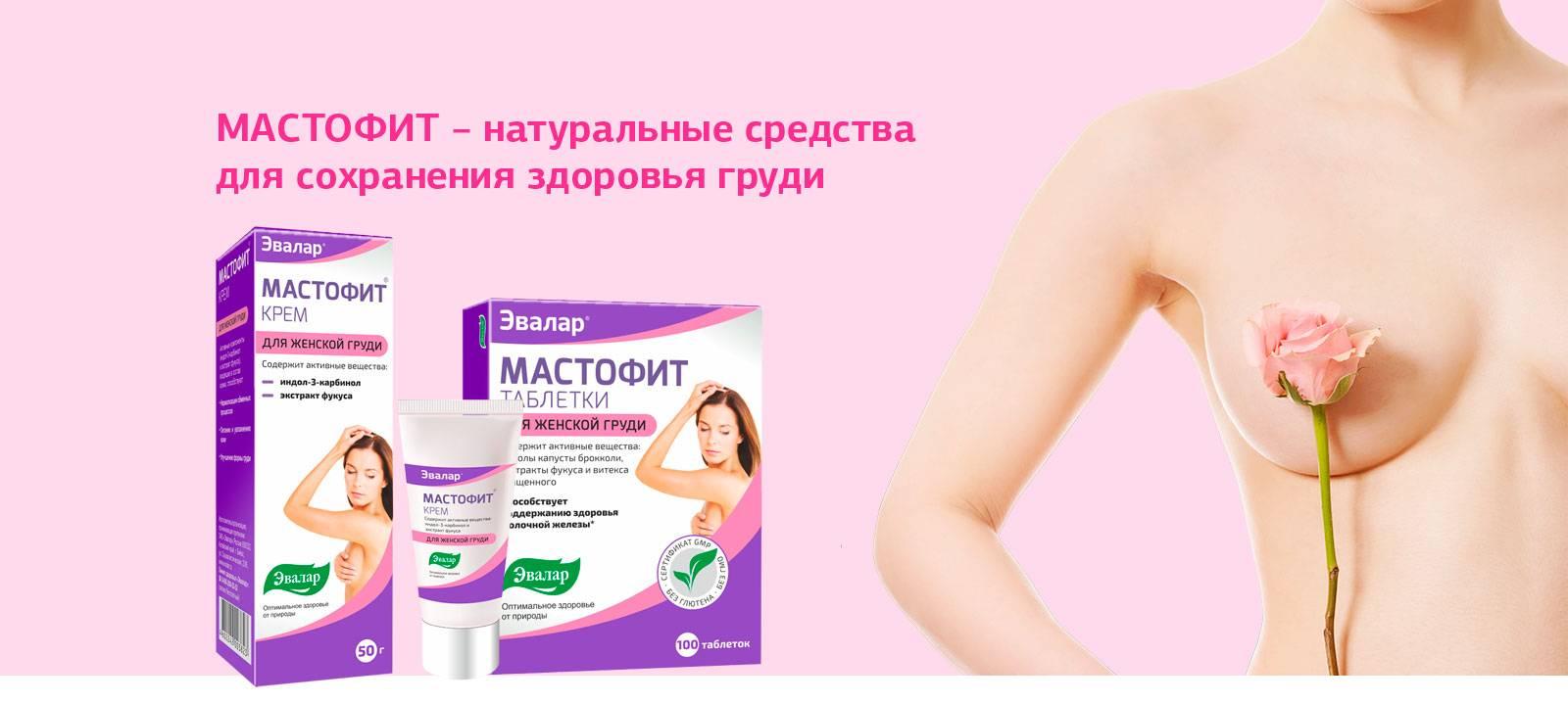 Препараты для увеличения молочных желез у женщин. рост груди от противозачаточных таблеток — какие использовать