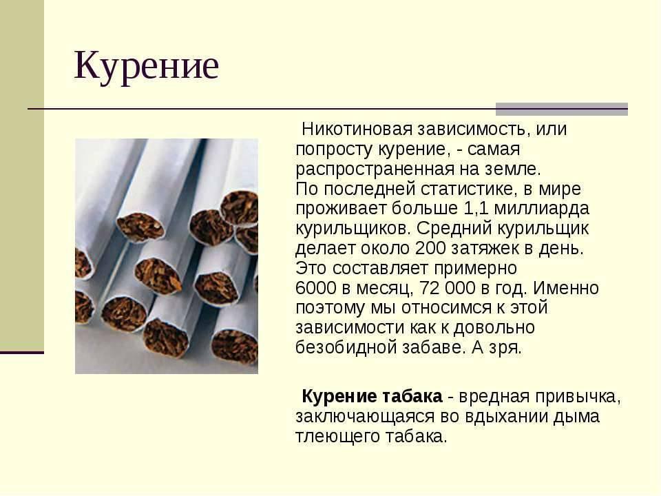 Комплексное лечение никотиновой зависимости: возможности повышения эффективности