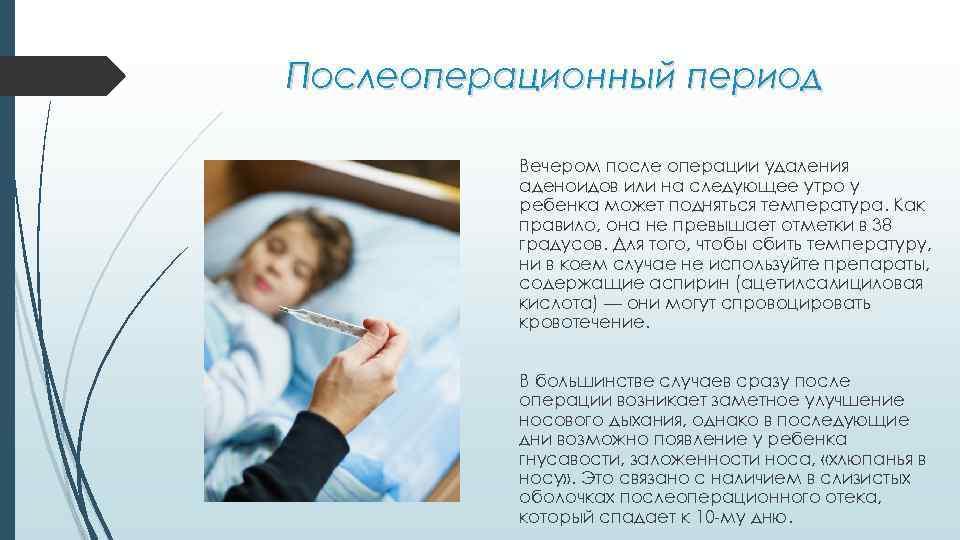 восстановление после удаления аденоидов у детей