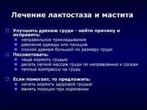 Мастит - мастит симптомы - запись пользователя printemps (printemps) в сообществе грудное вскармливание в категории лактостаз, мастит - babyblog.ru