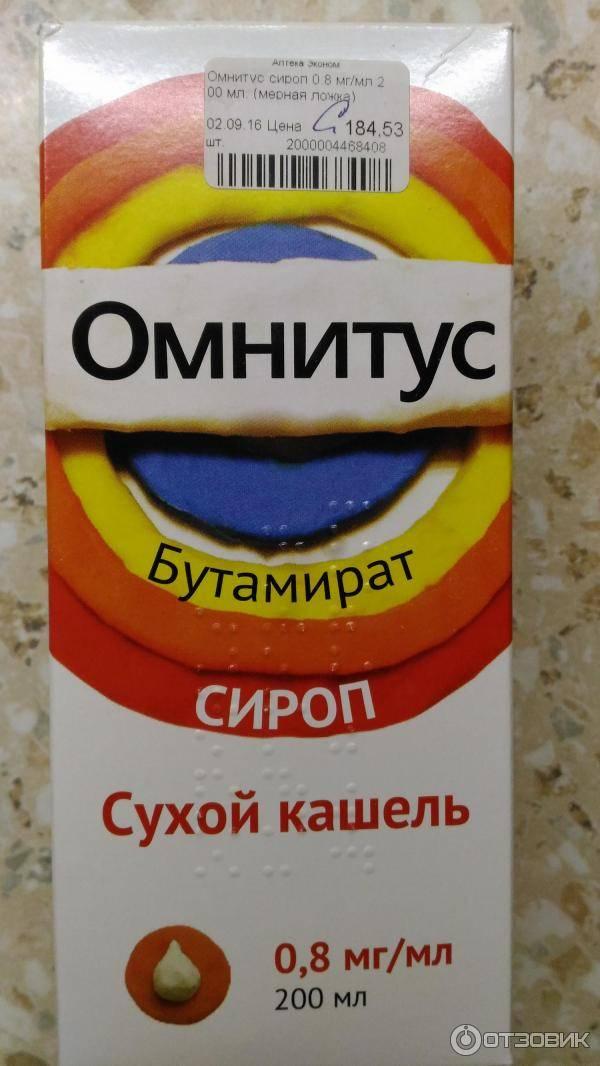 сиропы от сухого кашля