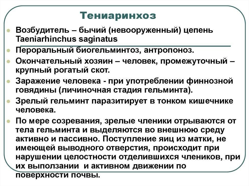 Тениаринхоз | eurolab | паразитарные болезни