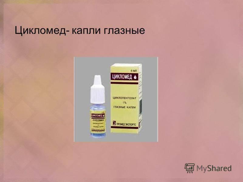 Капли для глаз цикломед: подробная инструкция к препарату