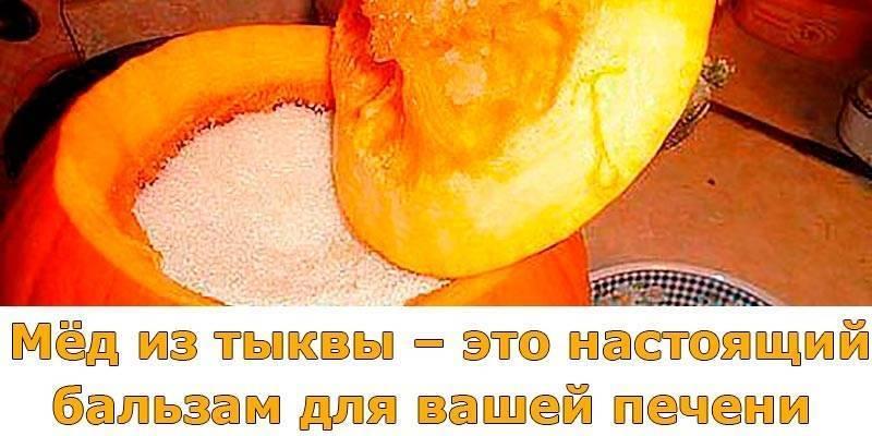 Тыква с медом для лечения печени: польза, рецептыдиагностика и лечение печени и желчного пузыря