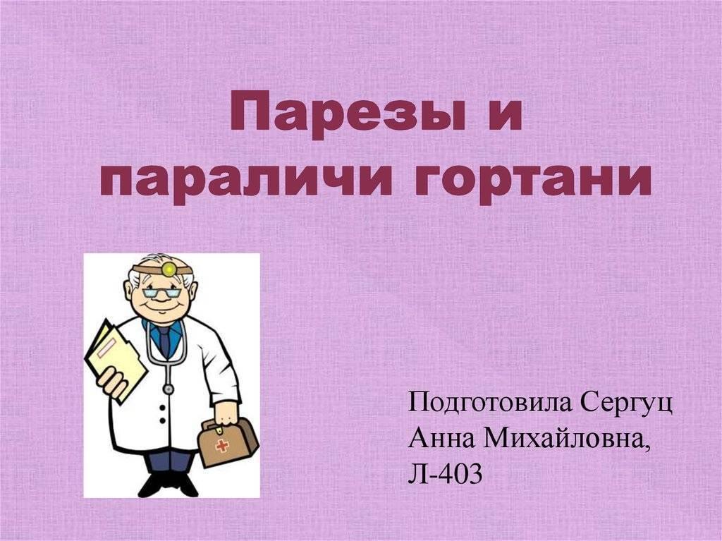 Парезы гортани: причины, симптомы, лечение
