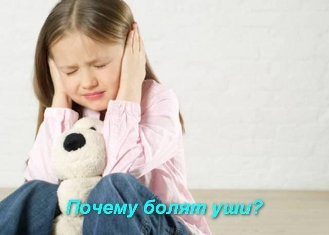 У ребенка сильно болит ухо комаровский