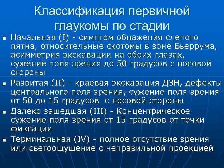 """Стадии глаукомы - симптомы и лечение  - moscoweyes.ru - сайт офтальмологического центра """"мгк-диагностик"""""""