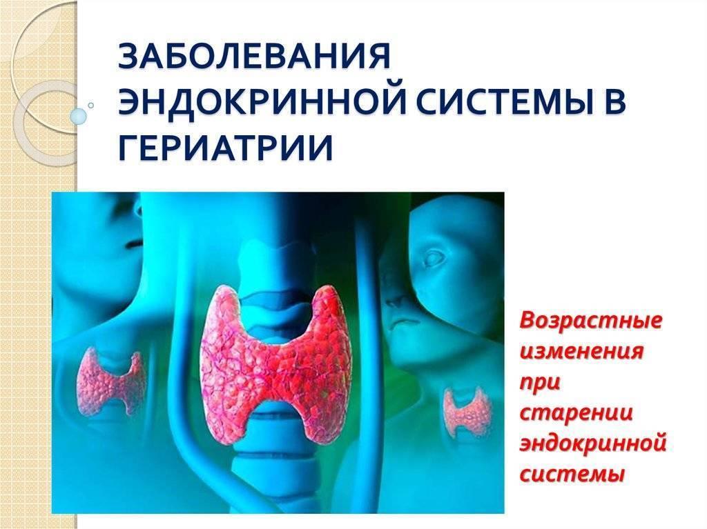 Распространенные нарушения работы эндокринной системы