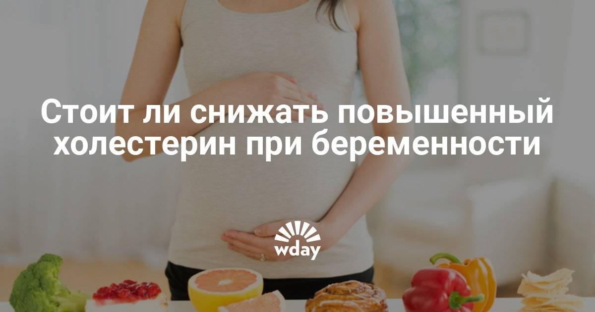 Высокий холестерин при беременности - чем опасен?