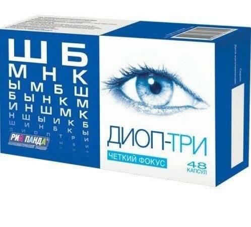 Препараты для улучшения зрения: список лекарств