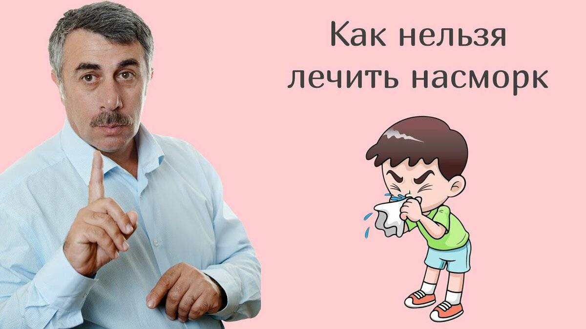 Кашель у младенца 3 месяца доктор комаровский