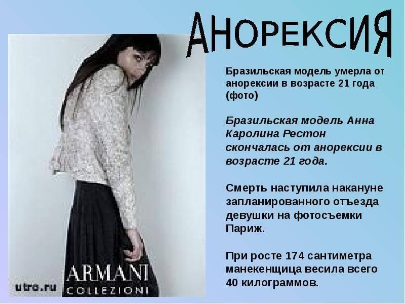 Симптомы анорексии у девушек