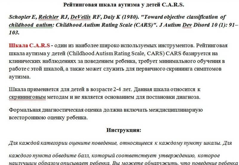 """Какие тесты помогут выявить аутизм у ребенка дома? - мои статьи - каталог статей - специалист сп """"лекотека"""" баева татьяна александровна"""
