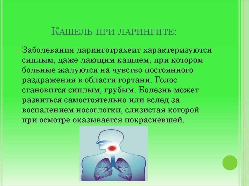 Ларинготрахеит у детей: симптомы и лечение, чем лечить острый ларинготрахеит, препараты и домашние методы / mama66.ru