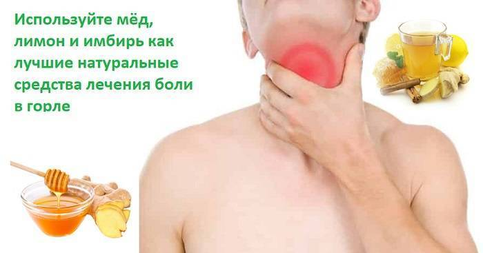 Мед раздражает горло
