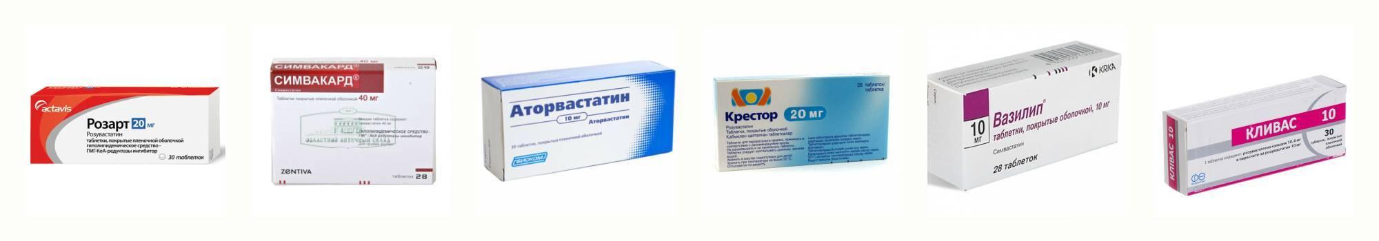 Основные современные методы лечения атеросклероза
