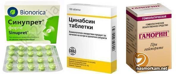 таблетки от гайморита название