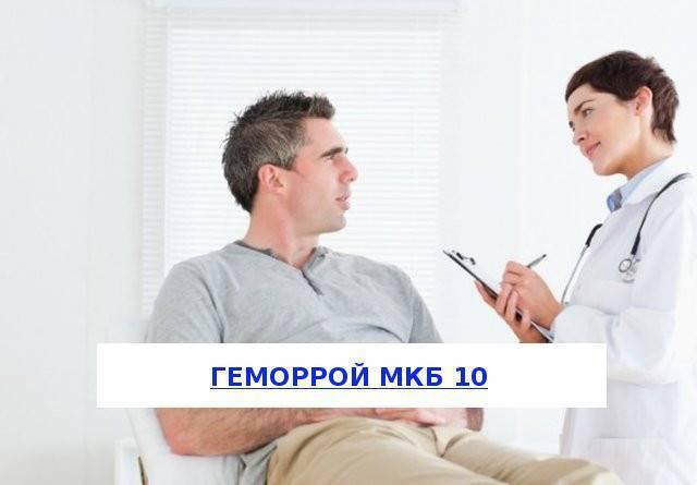 геморроидальное кровотечение мкб 10