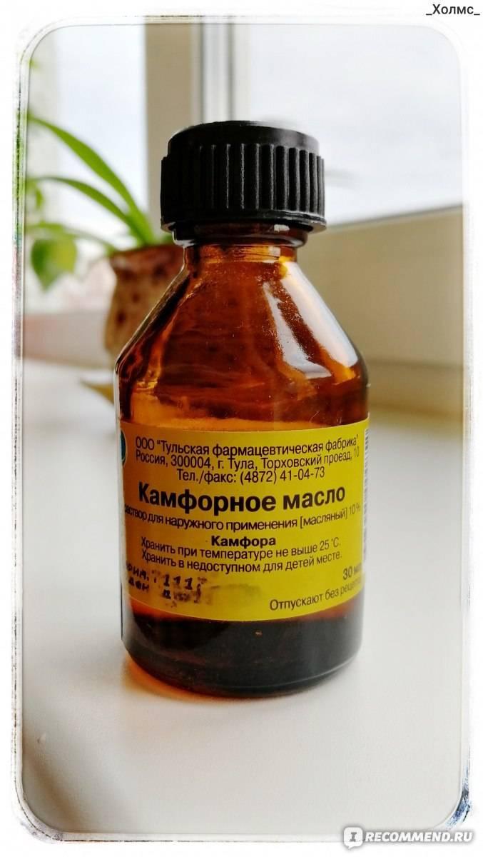 камфорное масло при кашле у ребенка