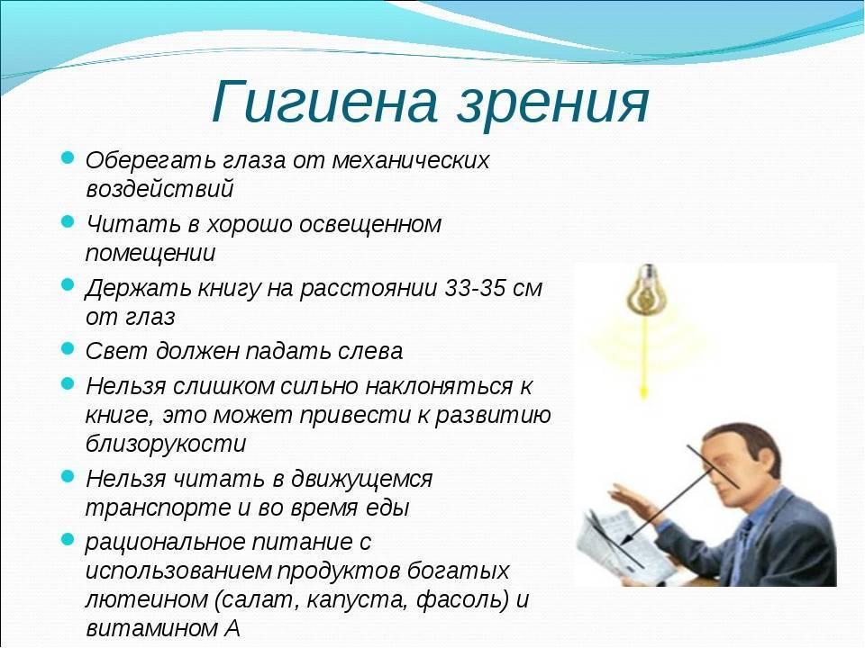 Правила гигиены: гигиена зрения | витапортал - здоровье и медицина