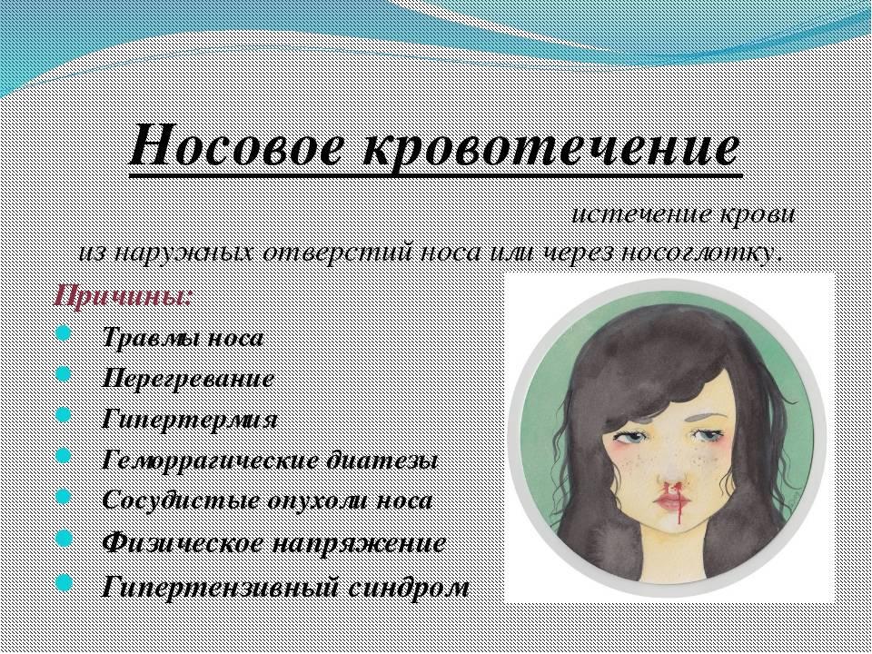 Кровотечение из носа, почему часто идет кровь из носа у подростка   частые носовые кровотечения у подростков