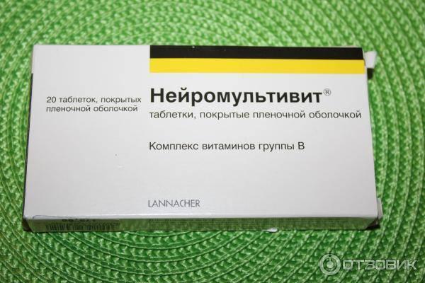 препараты от невралгии