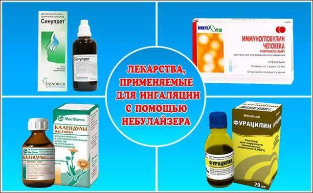 Лекарство при температуре насморке и кашле взрослому