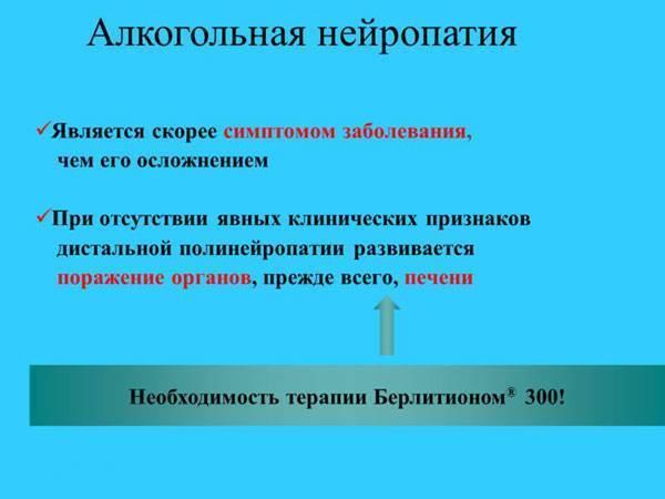 алкогольная полинейропатия нижних конечностей