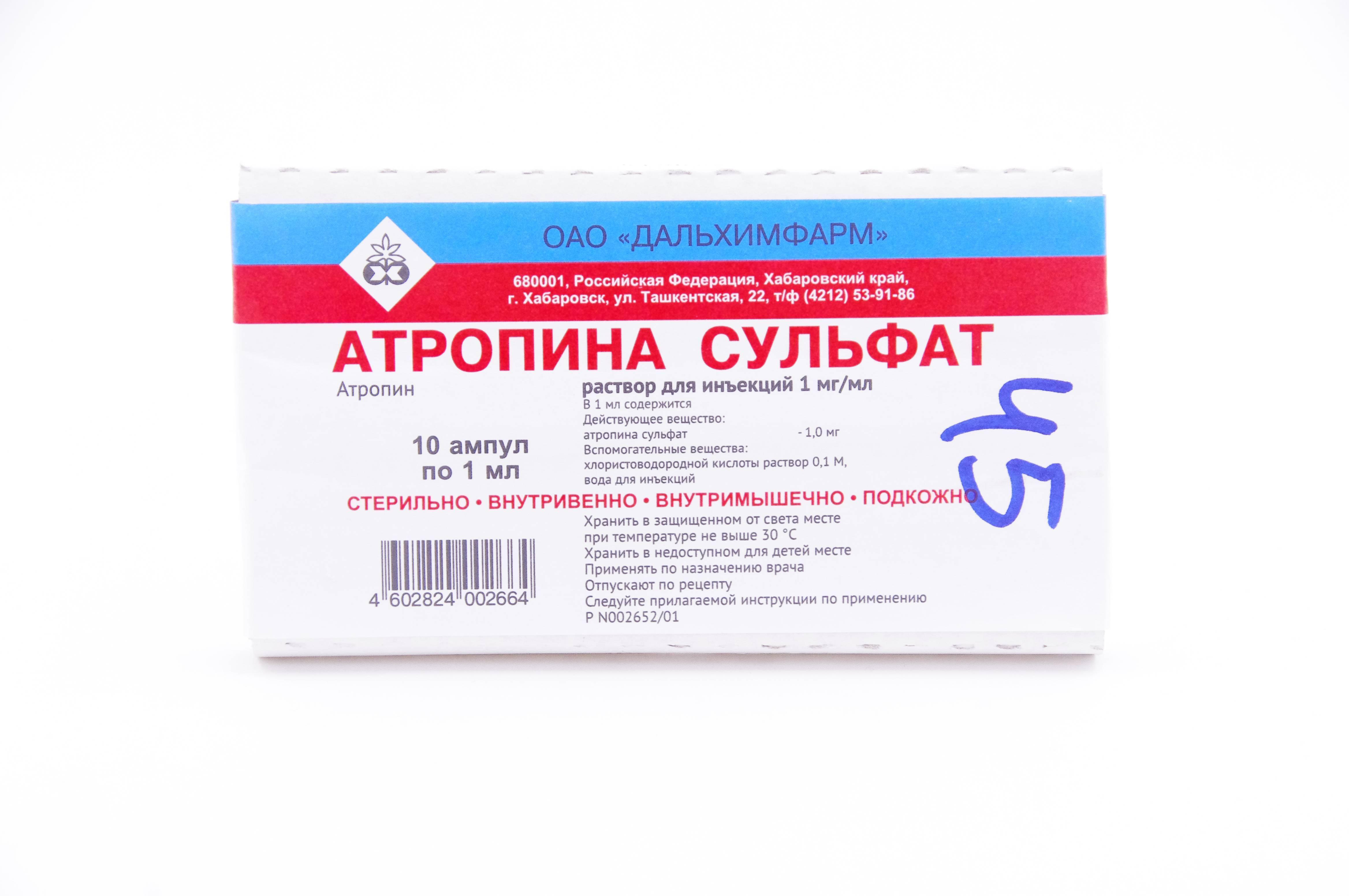 Капли атропин для расширения зрачка