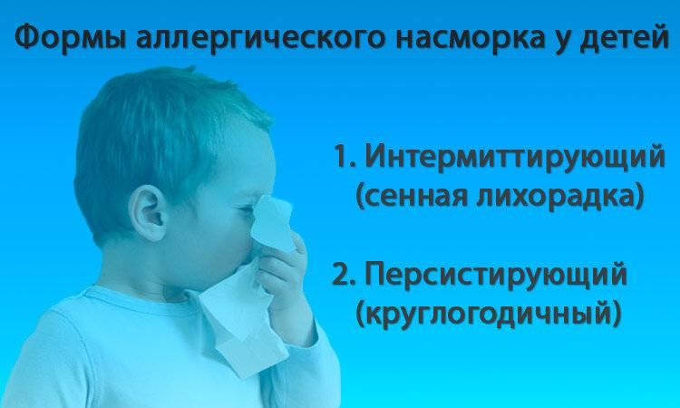 Симптомы аллергического ринита у ребенка в год