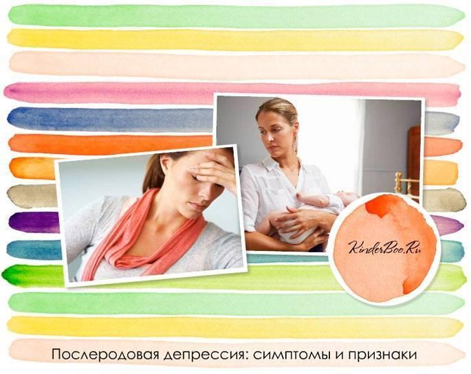 Послеродовая депрессия: симптомы и методы борьбы