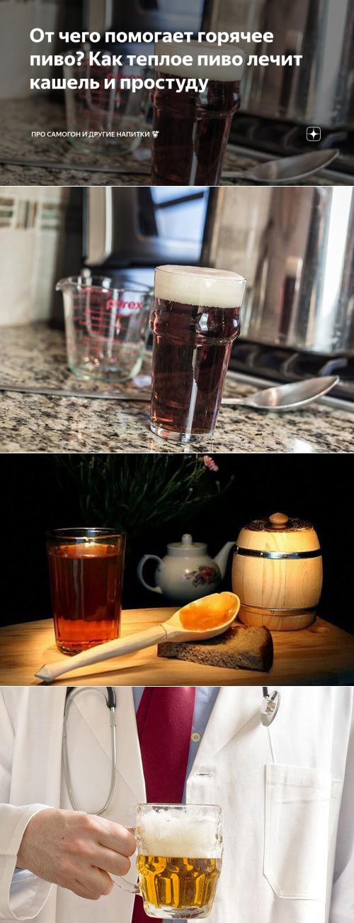 пиво от кашля