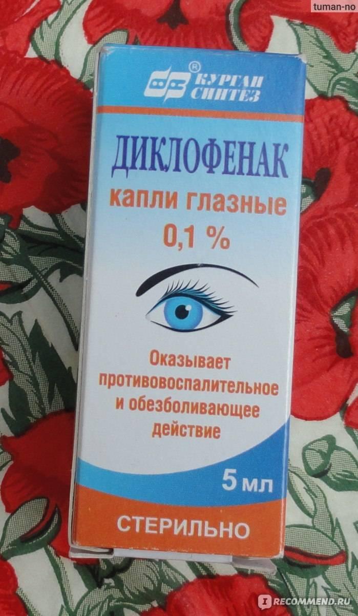 Инструкция по применению глазных капель диклофенак
