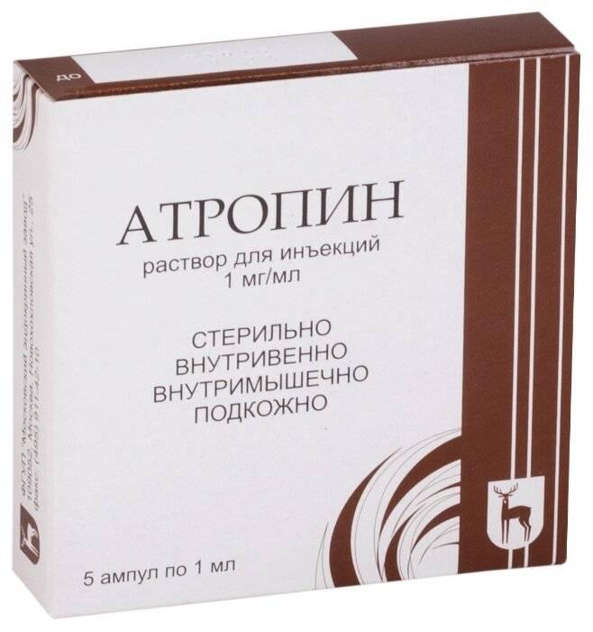 Глазные капли атропина сульфат
