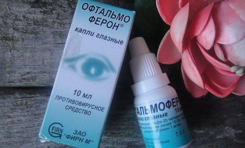 аналог офтальмоферон глазные капли