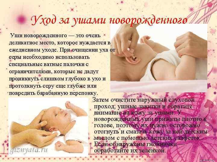 как чистить уши новорожденным