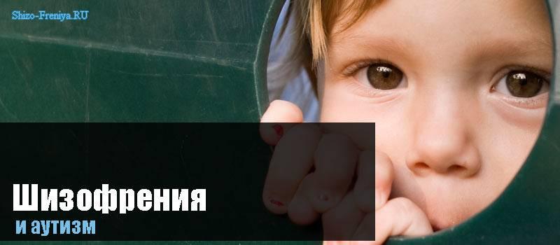 Отличается ли аутизм от шизофрении у детей