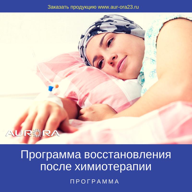 Восстановление и защита печени при химиотерапии. диета. лекарственная терапия