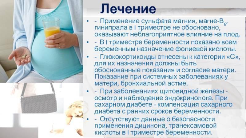 болит горло при беременности 1 триместр чем лечить