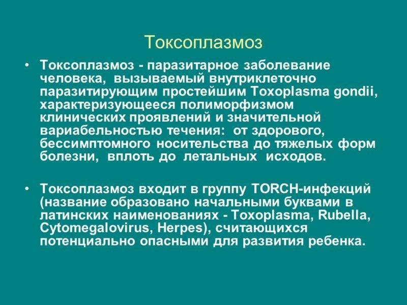 Токсоплазмоз: симптомы, причины, диагностика и лечение