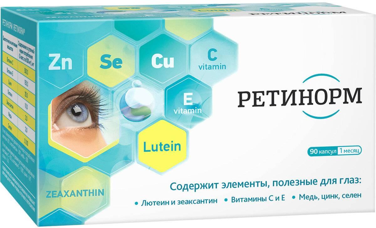 лекарство для остроты зрения