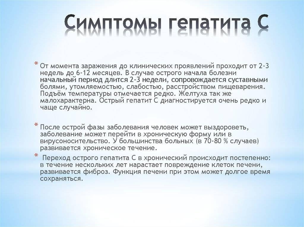Гепатит c у мужчин: первые признаки и симптомы с фото