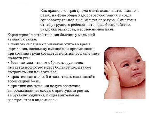 Как определить что болит ухо у ребенка